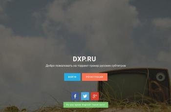 dxp.ru screenshot