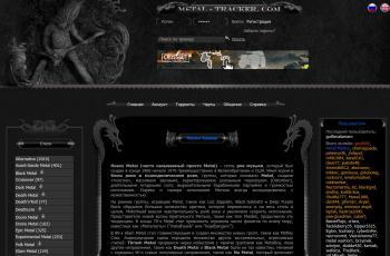 www.metal-tracker.com screenshot